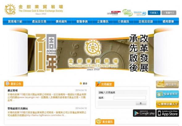 2012 年香港金銀業貿易場就曾遭黑客以 DDoS 攻擊勒索威脅。