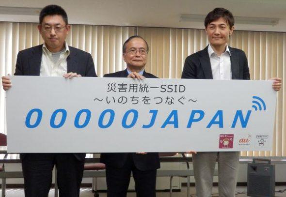 日本日前公佈了世上首個在災難發生時提供予救援人員通訊使用合作公共無線網絡 - 「00000JAPAN」
