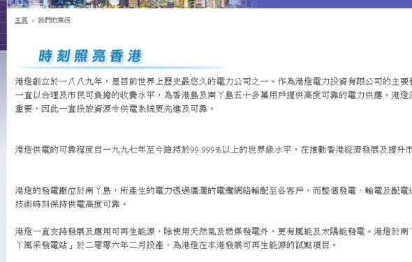 根據香港電燈公司網站資料,該公司達 99.999% 可用度標準。