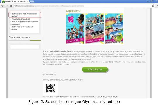 趨勢科技曾發現假冒 Google Play 商店的惡意網站,當使用者搜尋倫敦奧運相關程式時,就會下載到惡意應用程式。