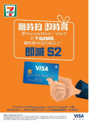 Visa payWave_7ElevenOffer