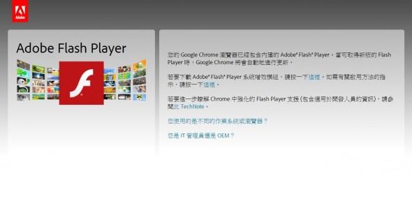 adobe_flash_download_center
