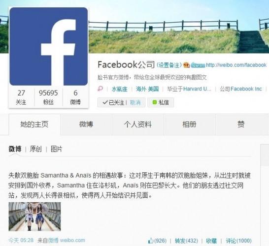 facebook-in-weibo