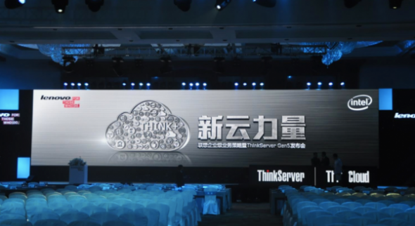lenovo-cloud