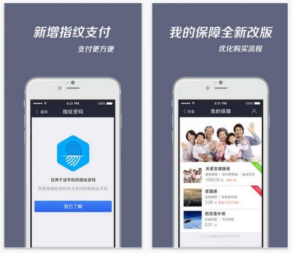 alipay-ios-app-touch-id-q