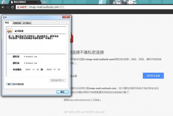outlook-hacked-in-china-3
