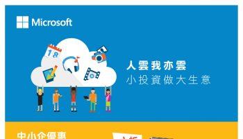 microsoft-office-365-windows-tablet-101-promotion-1
