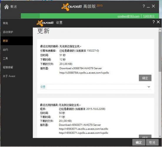 avast-blocked-in-china-2