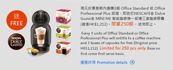 free-coffee-set-upon-office-purchase-3