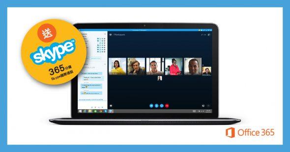 office-365-skype-365-1