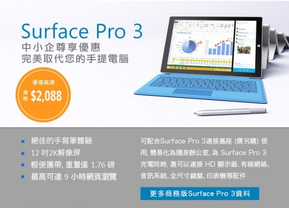 surface-pro-3-promotion-for-smb-1