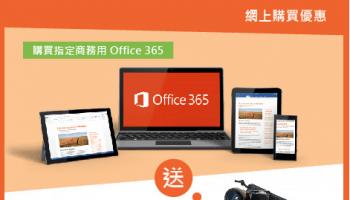office-365-skype-365-2-1