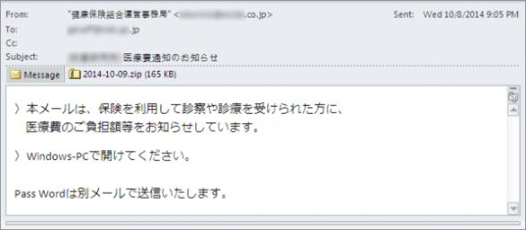 blue-termite-apt-targets-jp-only-4