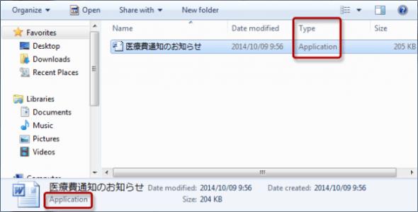 blue-termite-apt-targets-jp-only-5