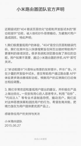 mi router 403 404 official statement-2