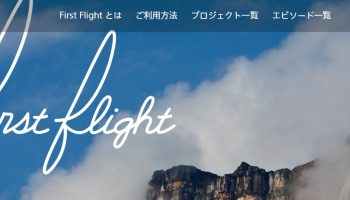 sony-launches-crowdfunding-platform-first-flight-2