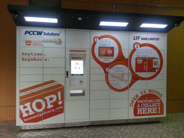 PCCW Solutions HOP! machine