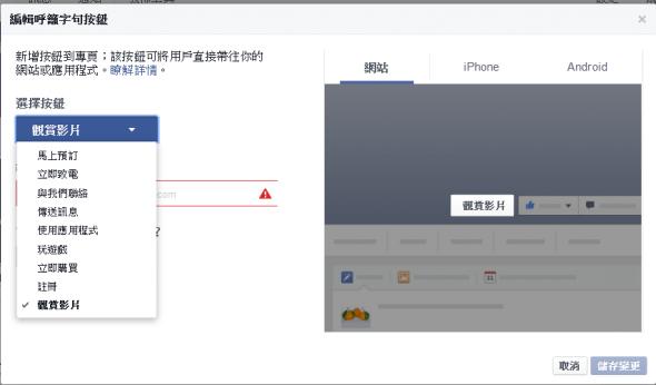 facebook-action-button