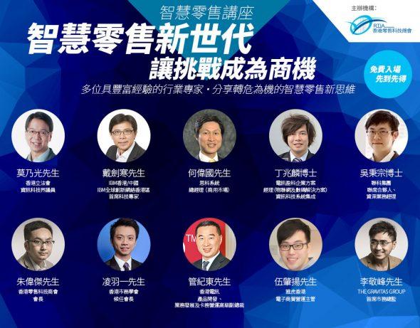 hk-retail-talk