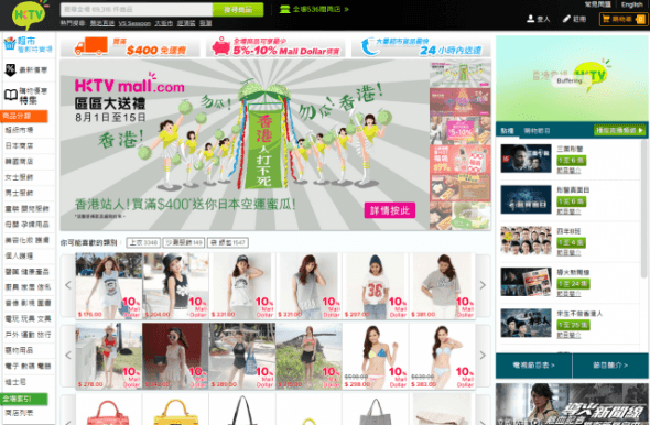 hktv-website-screenshot-2