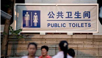 china-wc