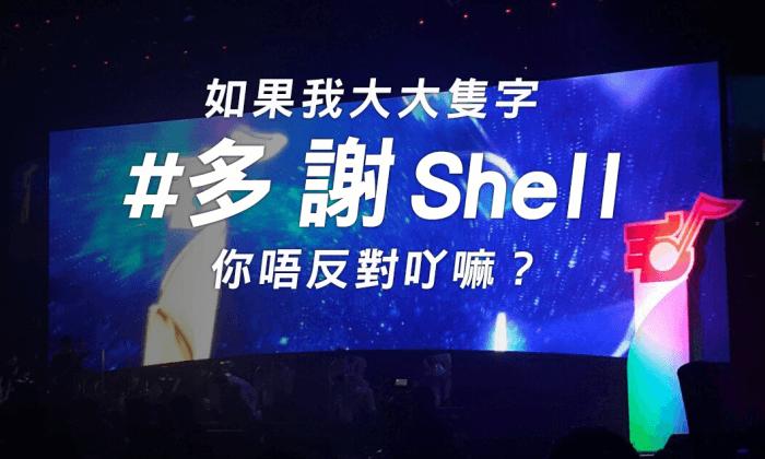 #多謝Shell 使人了解 Hashtag 真正功用 但營銷效果仍是未知之數