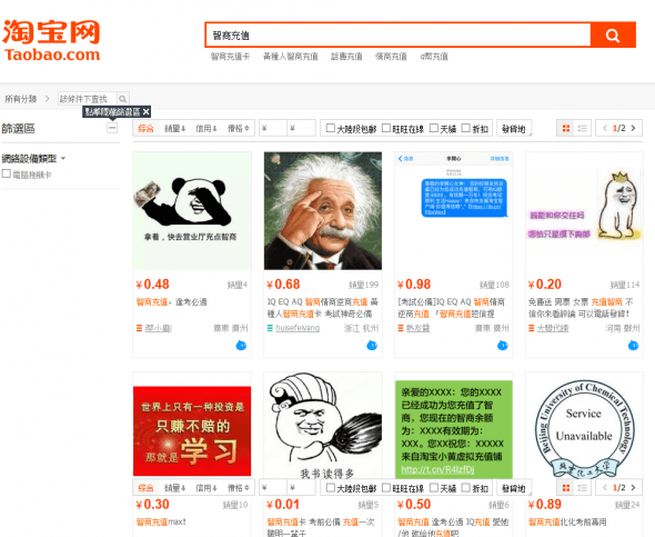 taobao-iq-add-value