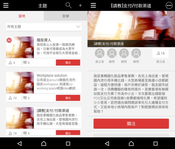 DBS App