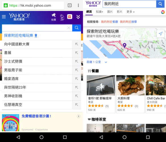Yahoo Nearby search