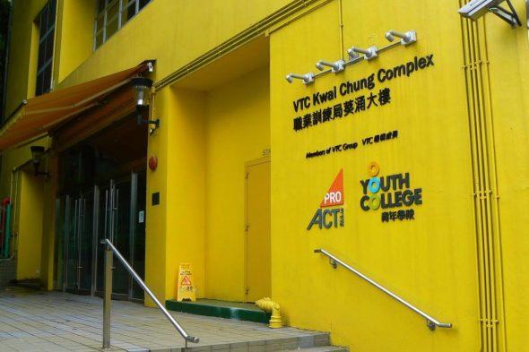 VTC Kwai Cheung