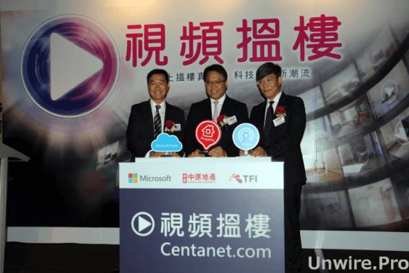 左起,Microsoft 香港總經理鄒作基、中原地產亞太區總裁黃偉雄與天開數碼媒體創辦人兼行政總裁袁耀輝宣布推出「視頻搵樓」服務