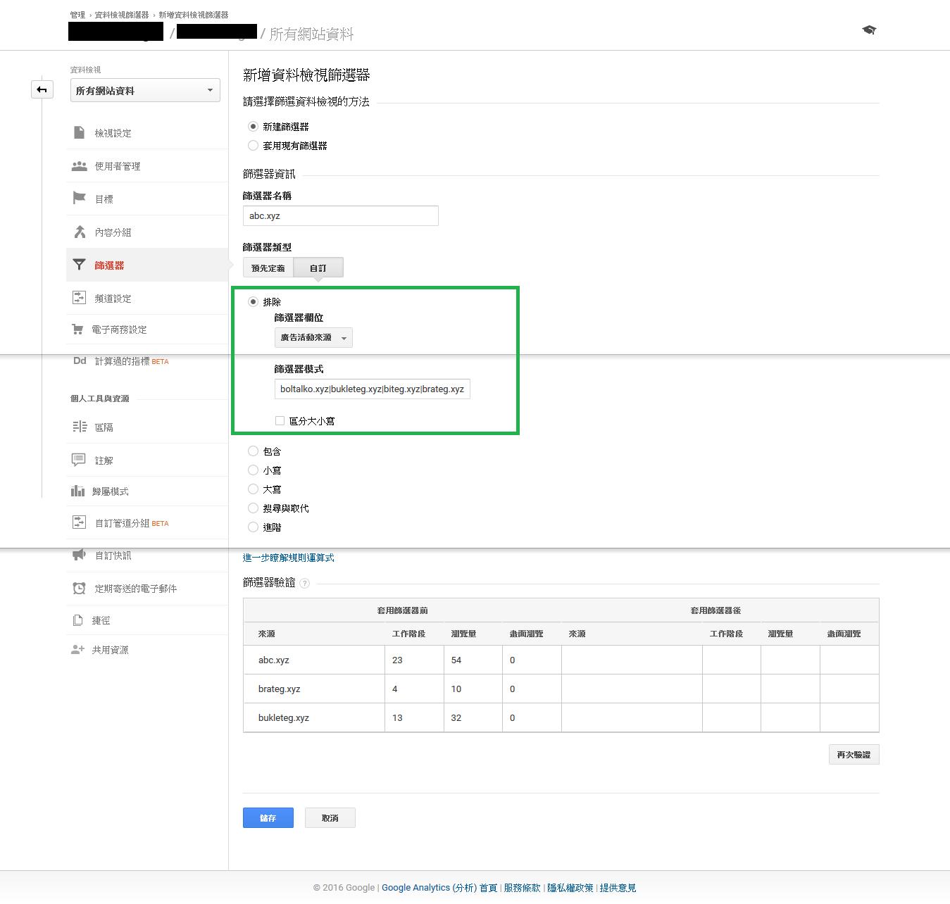 google-analytics-spam-referral-traffic-filter