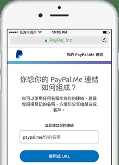 paypalme-1