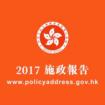 2017-policy-address