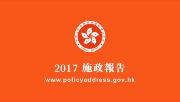 2017-policy-address