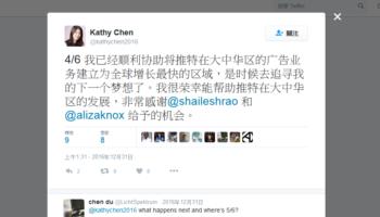 kathy-chen-twitter-quit-2