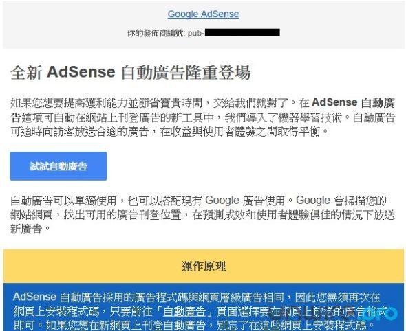 Google Adsense 推出自動廣告的通知電郵