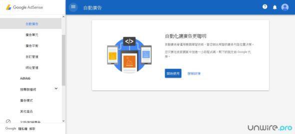 Google Adsense 自動廣告的準備設定頁
