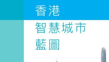 hk smart city